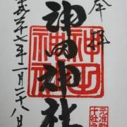 神田神社(神田明神)御朱印 / 東京都千代田区