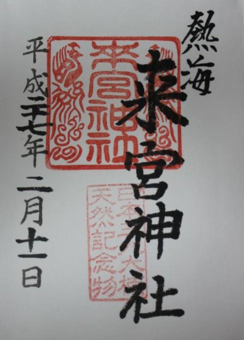 来宮神社 御朱印 / 静岡県熱海市