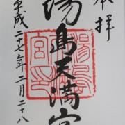 湯島天満宮(湯島天神) 御朱印 / 東京都文京区