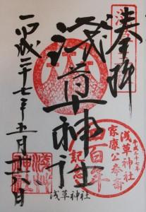 浅草神社 オリジナル御朱印