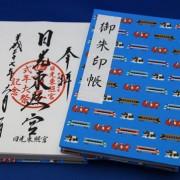 徳川家康公奉斎四百年記念御朱印ラリー オリジナル御朱印帳 第2弾 発売