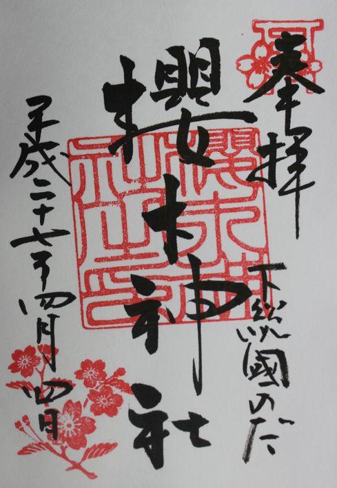 櫻木神社 御朱印 / 千葉県野田市