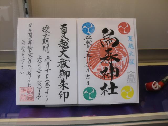 烏森神社(夏越大祓) 御朱印 / 東京都港区