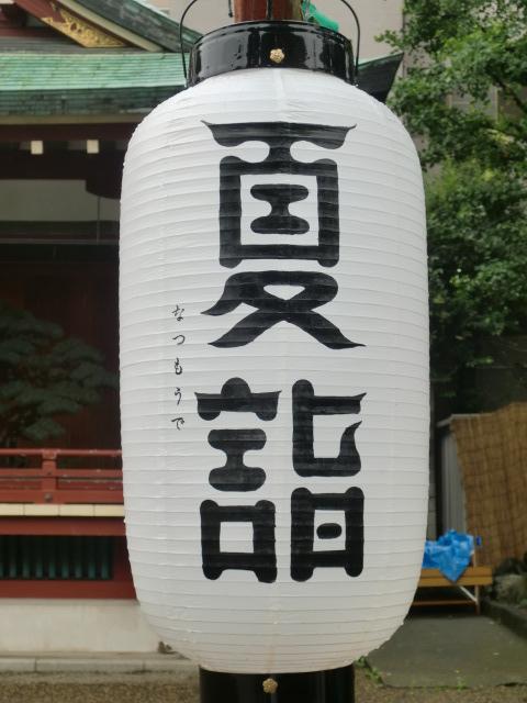浅草神社(夏詣) 御朱印 / 東京都台東区