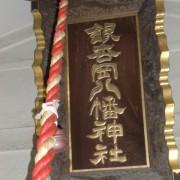 銀杏岡八幡神社 御朱印 / 東京都台東区