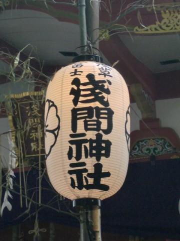 浅草富士浅間神社(夏詣)限定御朱印 / 東京都台東区