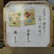 二宮神社 御朱印 / 千葉県船橋市