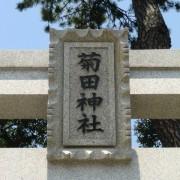 菊田神社 御朱印 / 千葉県習志野市