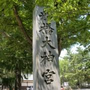 意富比神社 御朱印 / 千葉県船橋市