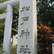 松戸神社 御朱印 / 千葉県松戸市