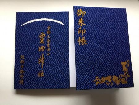 粟田神社御朱印帳