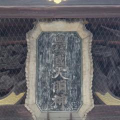 豊国神社 御朱印 / 京都市