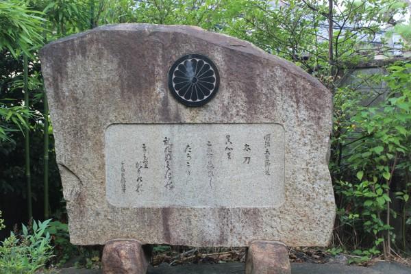 鍛冶神社 御朱印 / 京都市東山区