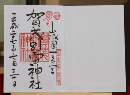 賀茂別雷神社(上賀茂神社)御朱印