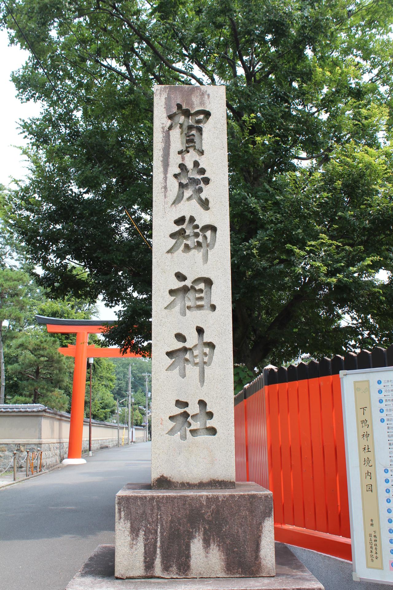賀茂御祖神社(下鴨神社) 御朱印 / 京都市左京区