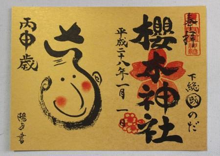櫻木神社 正月限定特別御朱印 桜