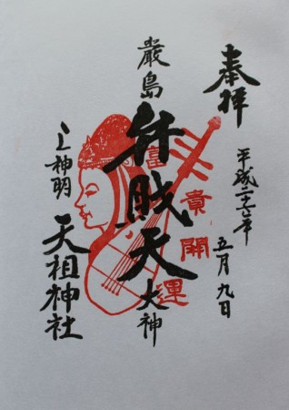 厳島大明神3