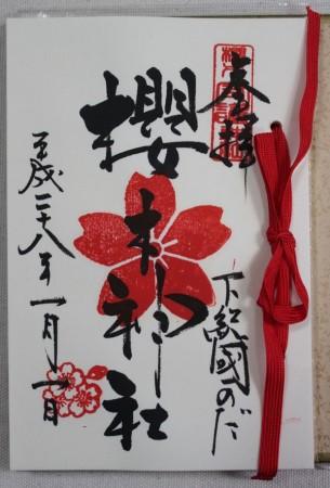 櫻木神社 御朱印 桜