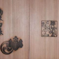 鹿島神宮 2016限定木製御朱印帳 / 茨城県鹿嶋市