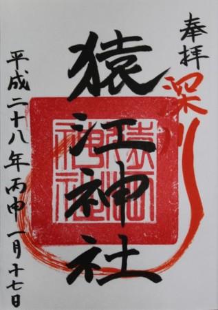 猿江神社御朱印