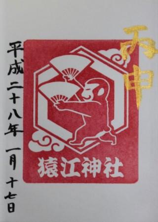 猿江神社御朱印 初詣
