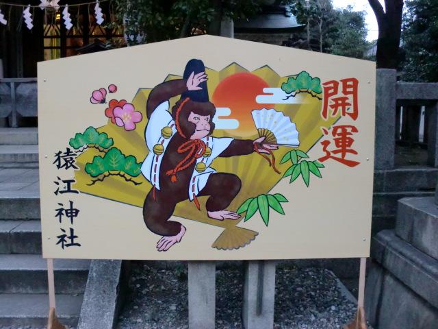 猿江神社 正月限定御朱印 / 東京都江東区