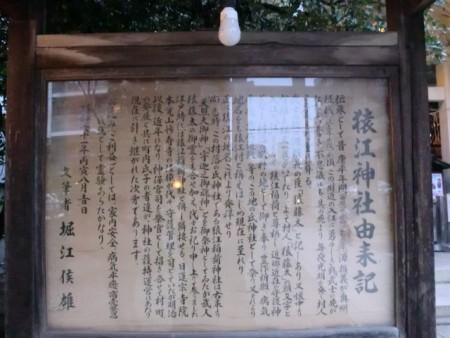 猿江神社由来記