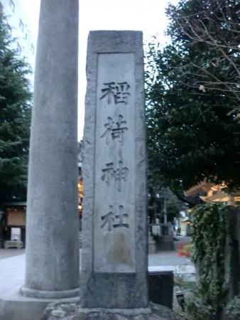 猿江神社社碑