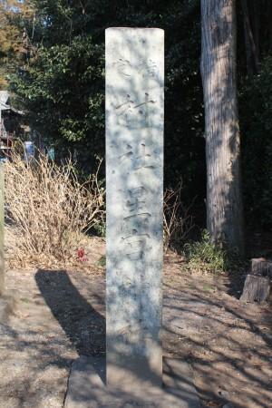 星宮神社社碑
