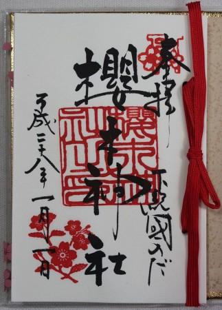 櫻木神社 御朱印 社印