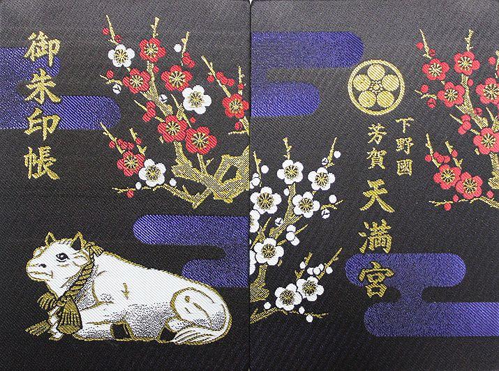 芳賀天満宮 御朱印帳・御朱印 / 栃木県芳賀町