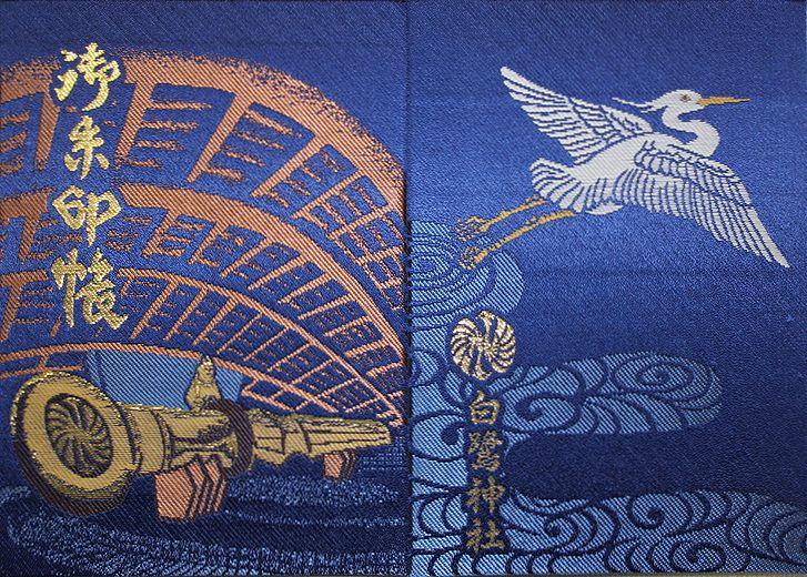 白鷺神社 御朱印帳・御朱印 / 栃木県上三川町