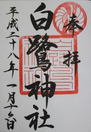 白鷺神社御朱印