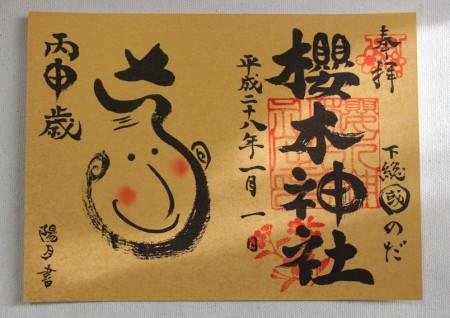 櫻木神社 正月限定特別御朱印 社印