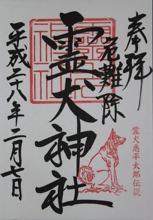 霊犬神社御朱印
