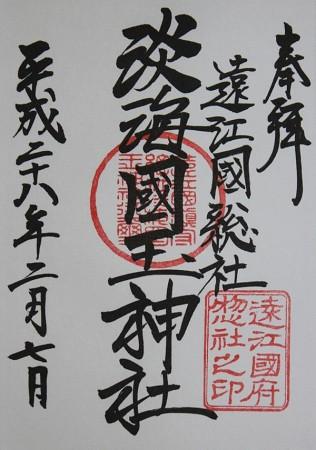 淡海國玉神社御朱印