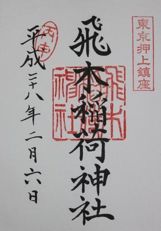飛木稲荷神社御朱印