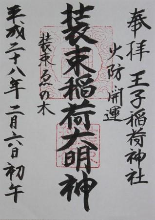 装束稲荷神社初午祭御朱印