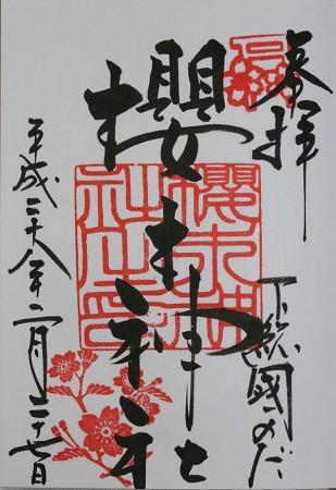 櫻木神社御朱印 社名