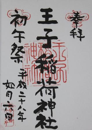 王子稲荷神社 初午祭御朱印