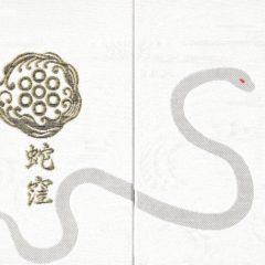 上神明天祖神社 御朱印帳&御朱印 / 東京都品川区