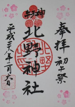 牛天神北野神社初午祭御朱印
