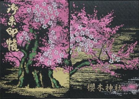 櫻木神社御朱印帳 桜の木