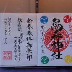 烏森神社 新春奉拝御朱印 / 東京都港区