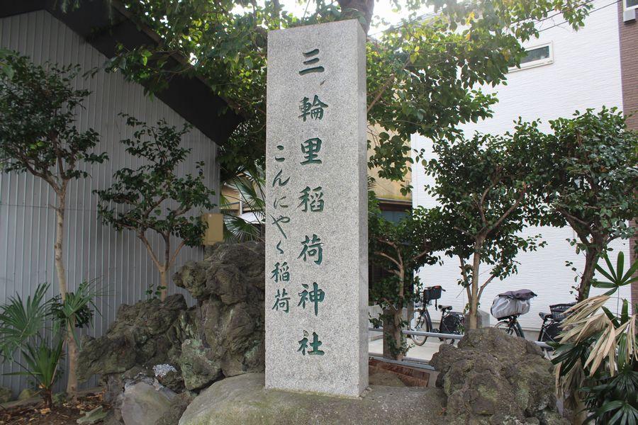 三輪里稲荷神社 初午御朱印 / 東京都葛飾区