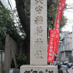 穴守稲荷神社 初午御朱印 / 東京都大田区