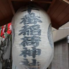 十番稲荷神社 御朱印 / 東京都港区