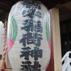 皆中稲荷神社 御朱印 / 東京都新宿区