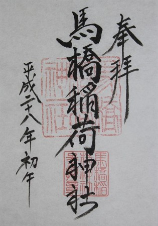 馬橋稲荷神社初午御朱印