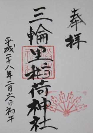 三輪里稲荷神社初午御朱印